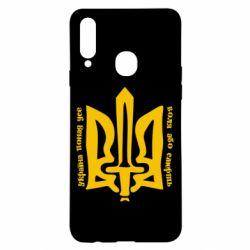 Чехол для Samsung A20s Україна понад усе! Воля або смерть!