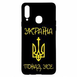 Чохол для Samsung A20s Україна понад усе! (з гербом)