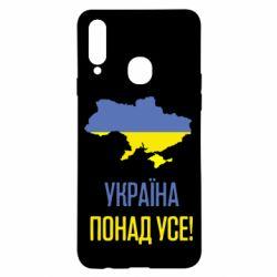 Чохол для Samsung A20s Україна понад усе!