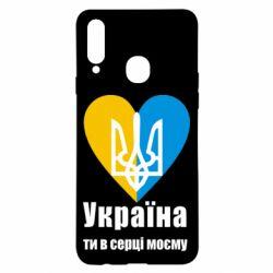 Чохол для Samsung A20s Україна, ти в серці моєму!