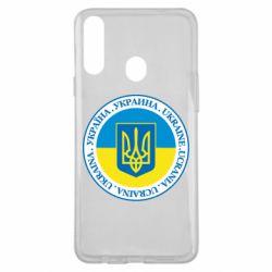 Чохол для Samsung A20s Україна. Украина. Ukraine.