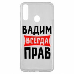 Чехол для Samsung A20s Вадим всегда прав
