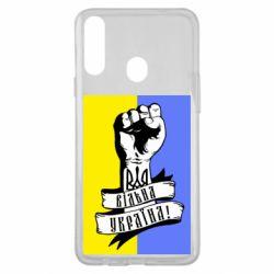 Чехол для Samsung A20s Вільна Україна!