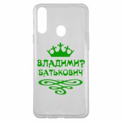 Чехол для Samsung A20s Владимир Батькович
