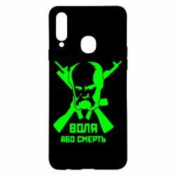 Чехол для Samsung A20s Воля або смерть (Шевченко Т.Г.)