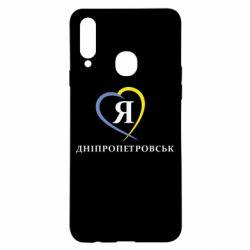 Чехол для Samsung A20s Я люблю Дніпропетровськ