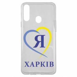 Чохол для Samsung A20s Я люблю Харків