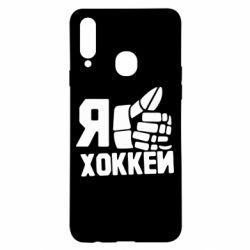Чохол для Samsung A20s Я люблю Хокей