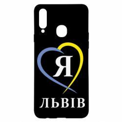 Чохол для Samsung A20s Я люблю Львів
