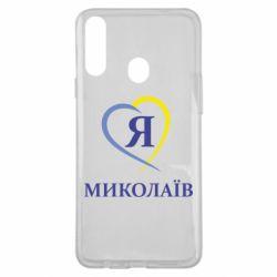 Чехол для Samsung A20s Я люблю Миколаїв