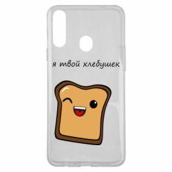 Чохол для Samsung A20s Я твій хлібець