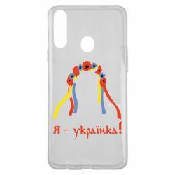 Чехол для Samsung A20s Я - Українка!