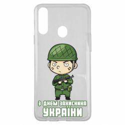Чехол для Samsung A20s З днем захисника України, солдат