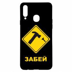 Чохол для Samsung A20s Забей
