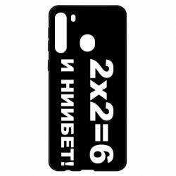 Чехол для Samsung A21 2х2=6