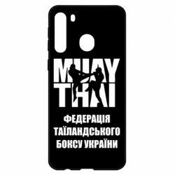 Чехол для Samsung A21 Федерація таїландського боксу України