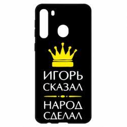 Чехол для Samsung A21 Игорь сказал - народ сделал