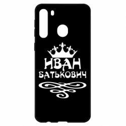 Чехол для Samsung A21 Иван Батькович