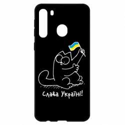 Чехол для Samsung A21 Кіт Слава Україні!