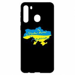 Чехол для Samsung A21 Мій дім - Україна!