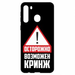 Чехол для Samsung A21 Осторожно возможен кринж