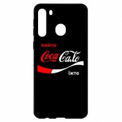 Чехол для Samsung A21 Пийте Coca, іжте Сало