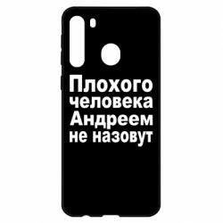 Чехол для Samsung A21 Плохого человека Андреем не назовут