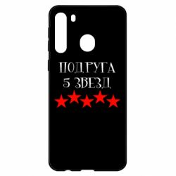 Чехол для Samsung A21 Подруга 5 звезд