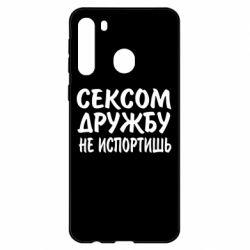 Чехол для Samsung A21 СЕКСОМ ДРУЖБУ НЕ ИСПОРТИШЬ