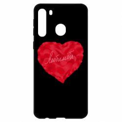 Чехол для Samsung A21 Сердце и надпись Любимой