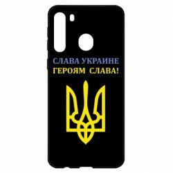 Чехол для Samsung A21 Слава Украине! Героям слава!
