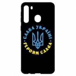 Чехол для Samsung A21 Слава Україні! Героям слава! (у колі)