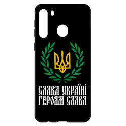 Чехол для Samsung A21 Слава Україні! Героям Слава! (Вінок з гербом)