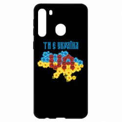 Чехол для Samsung A21 Ти є Україна