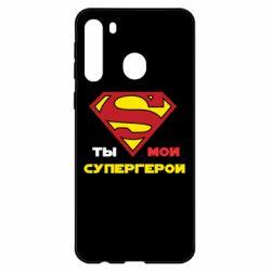 Чехол для Samsung A21 Ты мой супергерой