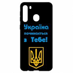 Чехол для Samsung A21 Україна починається з тебе (герб)