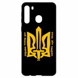 Чехол для Samsung A21 Україна понад усе! Воля або смерть!