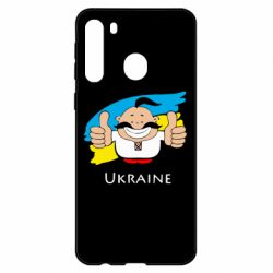 Чехол для Samsung A21 Ukraine kozak