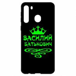 Чехол для Samsung A21 Василий Батькович