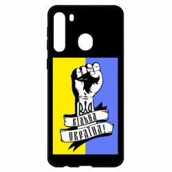 Чехол для Samsung A21 Вільна Україна!