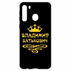 Чехол для Samsung A21 Владимир Батькович