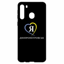 Чехол для Samsung A21 Я люблю Дніпропетровськ