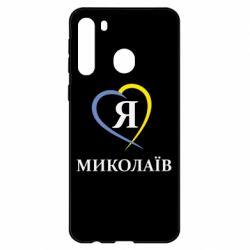 Чехол для Samsung A21 Я люблю Миколаїв