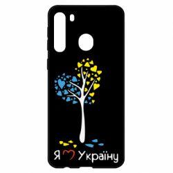 Чехол для Samsung A21 Я люблю Україну дерево