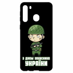 Чехол для Samsung A21 З днем захисника України, солдат