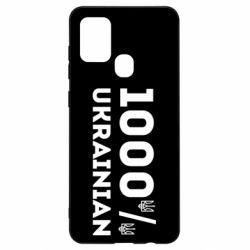 Чохол для Samsung A21s 1000% Українець