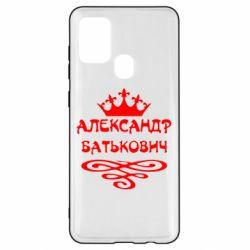 Чехол для Samsung A21s Александр Батькович