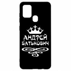 Чехол для Samsung A21s Андрей Батькович