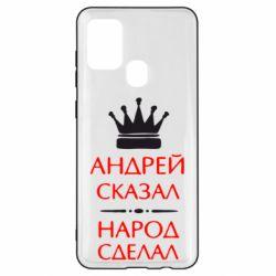 Чехол для Samsung A21s Андрей сказал - народ сделал