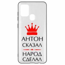 Чохол для Samsung A21s Антон сказав - народ зробив